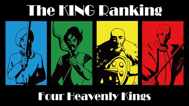 王様ランキングの画像 p1_25