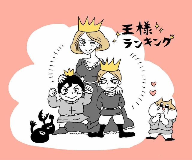 王様ランキングの画像 p1_28