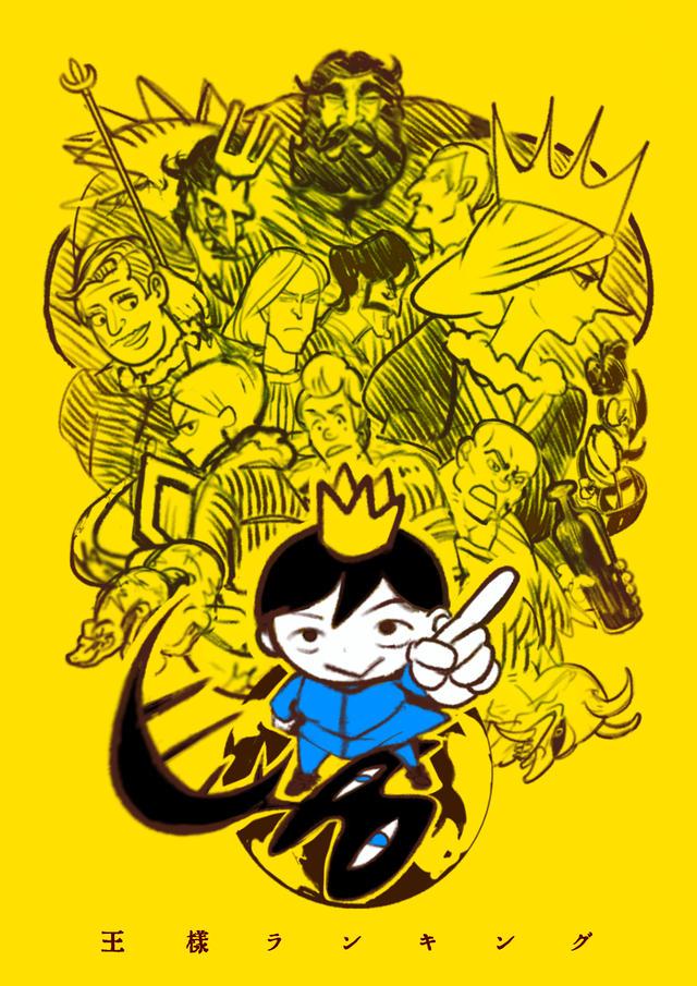 王様ランキングの画像 p1_18