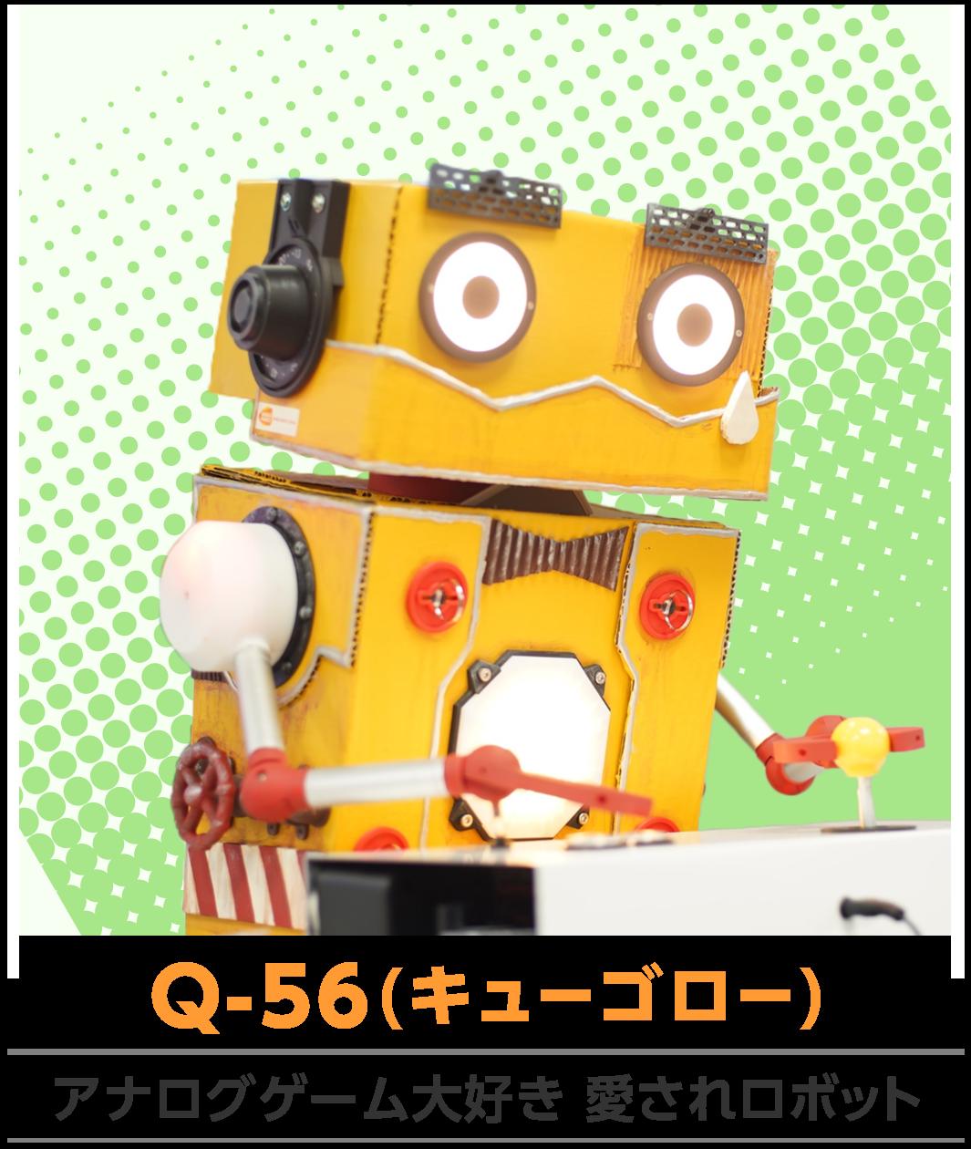 Q-56(キューゴロー)