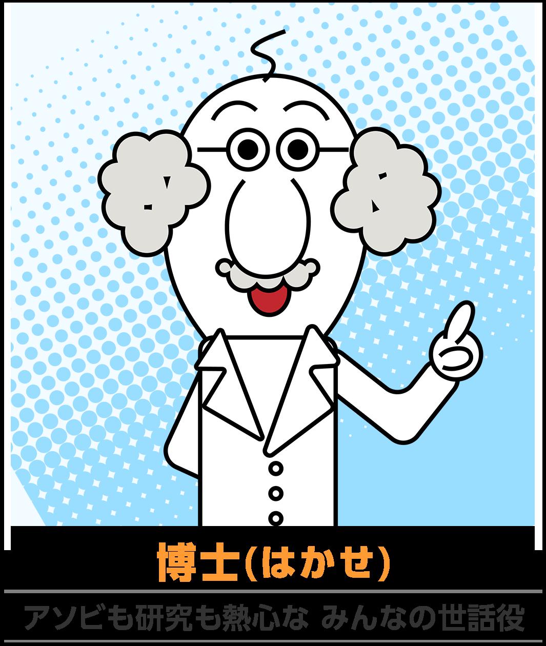 博士(はかせ)