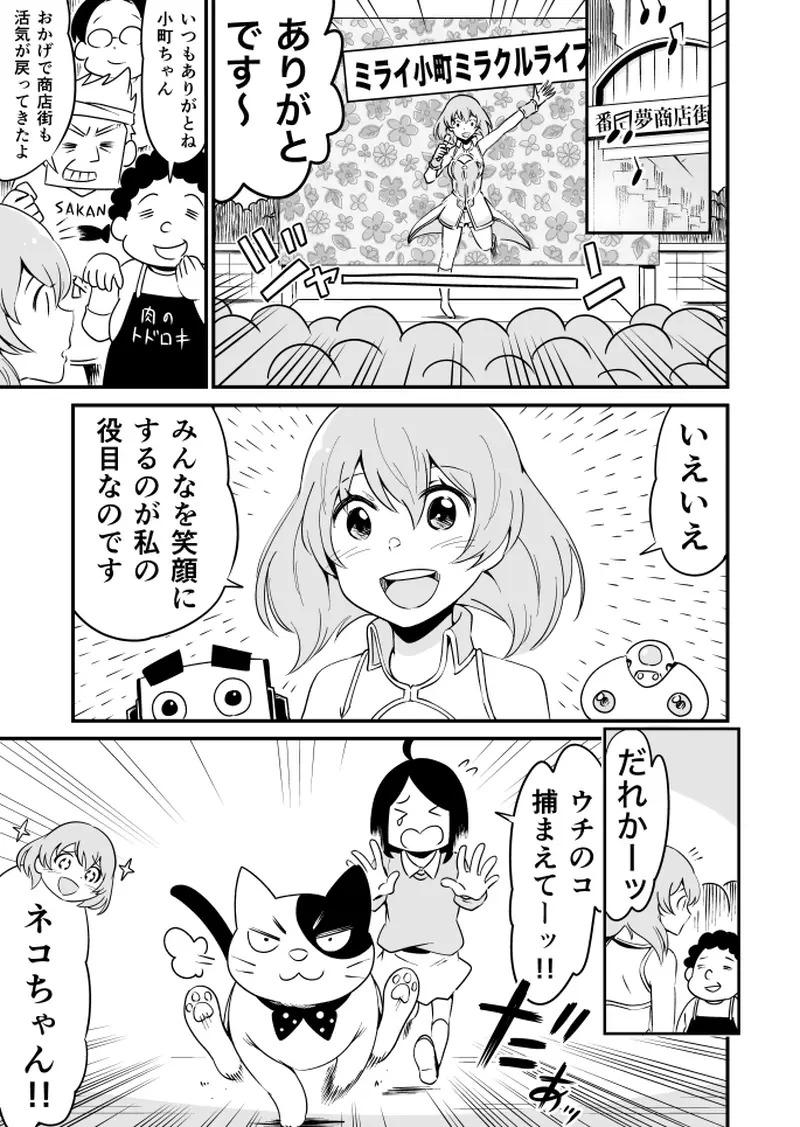 ヒミツアイドル小町ちゃん